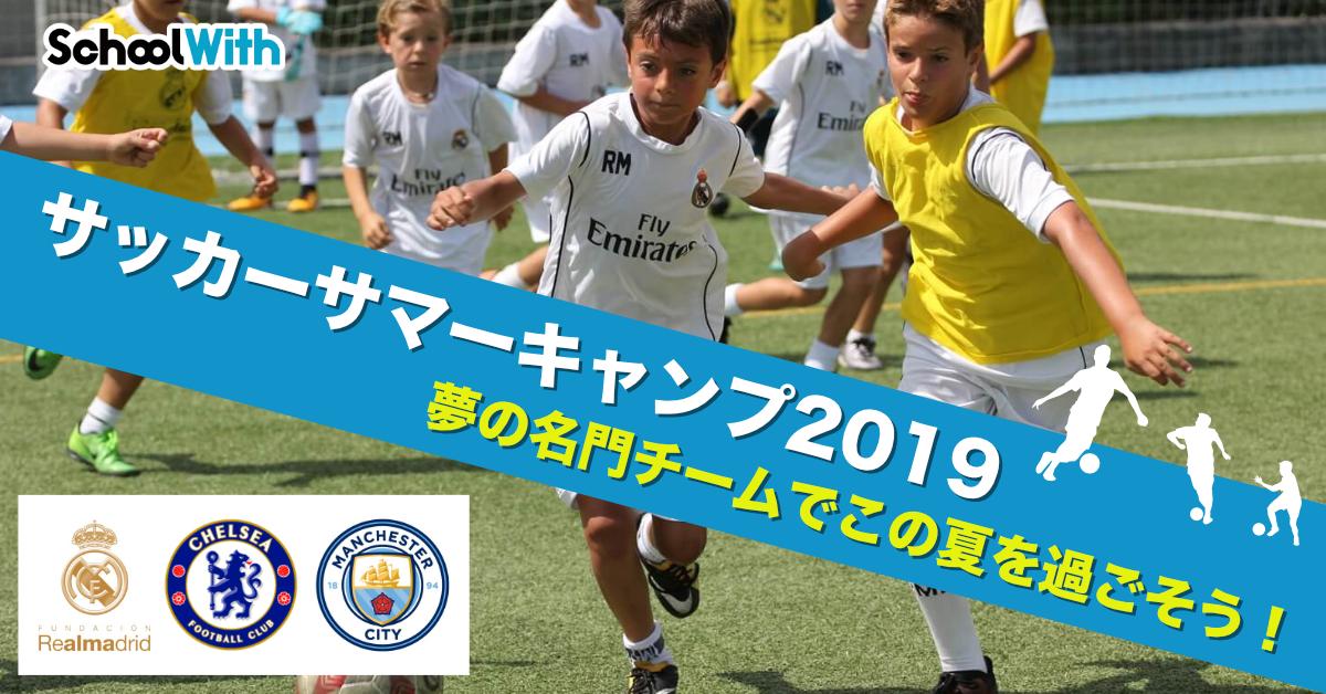 サッカーサマーキャンプ2019