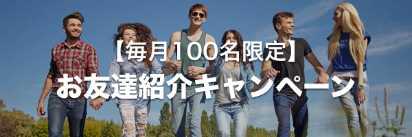 【毎月100名限定】お友達紹介キャンペーン