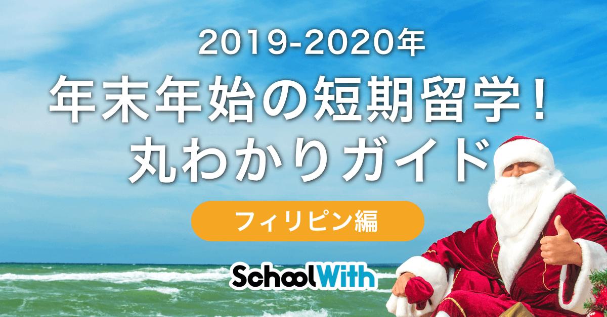 2019年・2020年 年末年始の短期留学!丸わかりガイド【フィリピン編】
