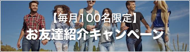 【毎月100名限定】お友達紹介キャンペーンでAmazonギフト券プレゼント!