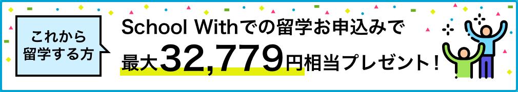 これから留学する方 SchoolWithでの留学お申込みで最大32,779円相当プレゼント!