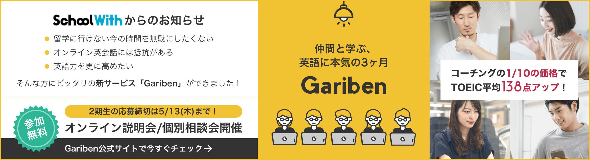 仲間と学ぶ、英語に本気の3ヶ月 Gariben