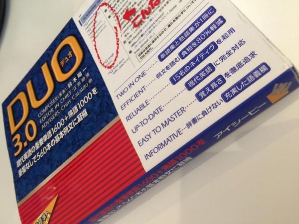 最強の英単語帳「DUO3.0」で飛躍的に英語力を伸ばす勉強方法