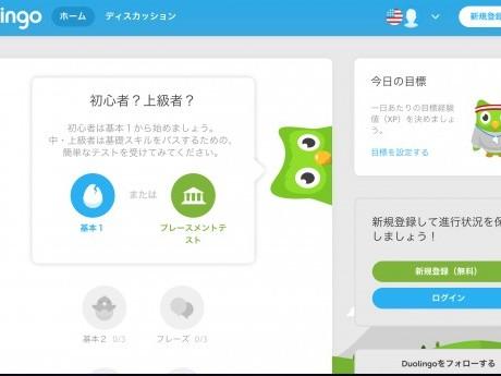 英語初心者向け!無料で英語を学べるおすすめWebサービス6選