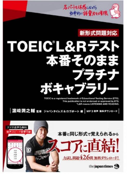 TOEIC L&Rテスト 本番そのまま プラチナボキャブラリー