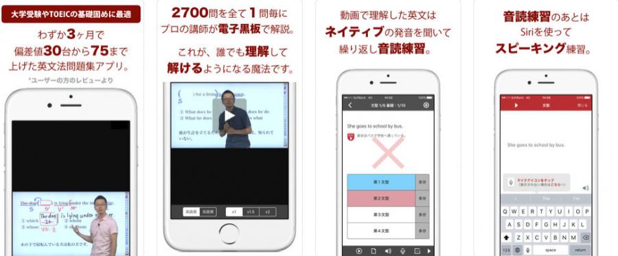 TOEIC アプリ 動画英文法2700