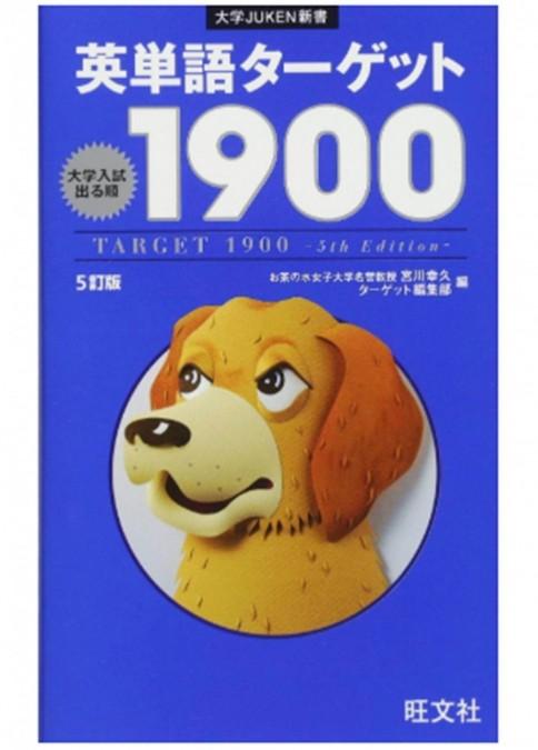 英単語ターゲット1900