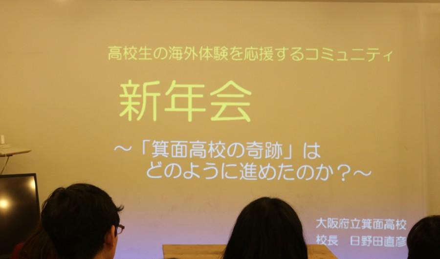 日野田さんの講演