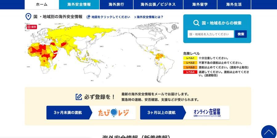 外務省「海外安全ホームページ」
