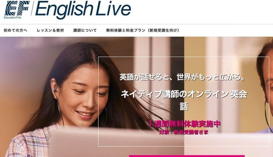 オンライン 英会話 効果