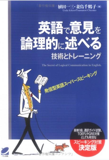 英語で意見を論理的に述べる技術とトレーニング