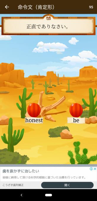 英会話 無料 アプリ 早打ち英文法