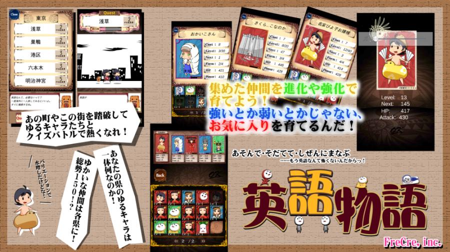 英会話 無料 アプリ ゲームで英語を学習!英語物語