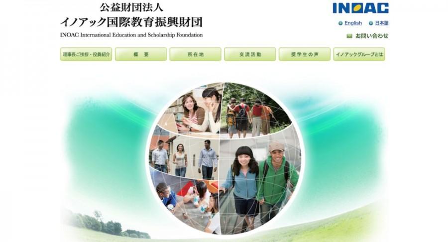 イノアック国際教育振興財団