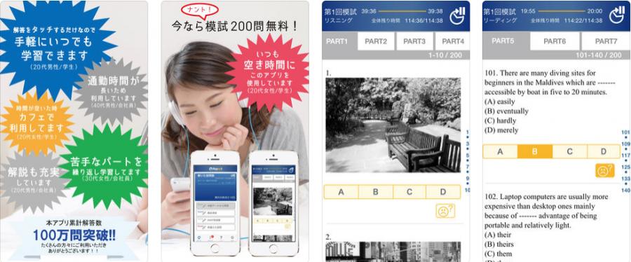 TOEIC アプリ Rep∞t