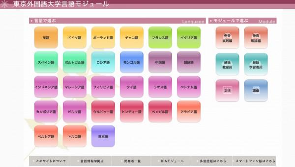 TUFS言語モジュール