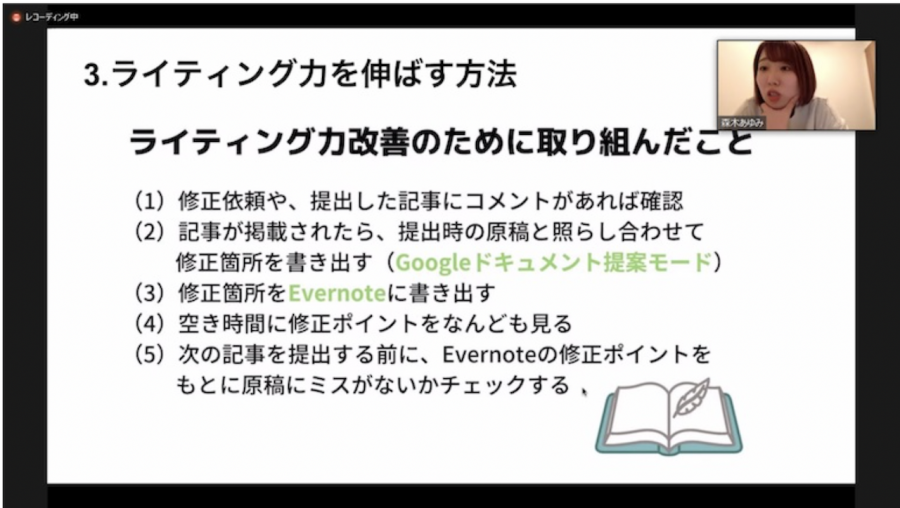 森木さん インタビュー
