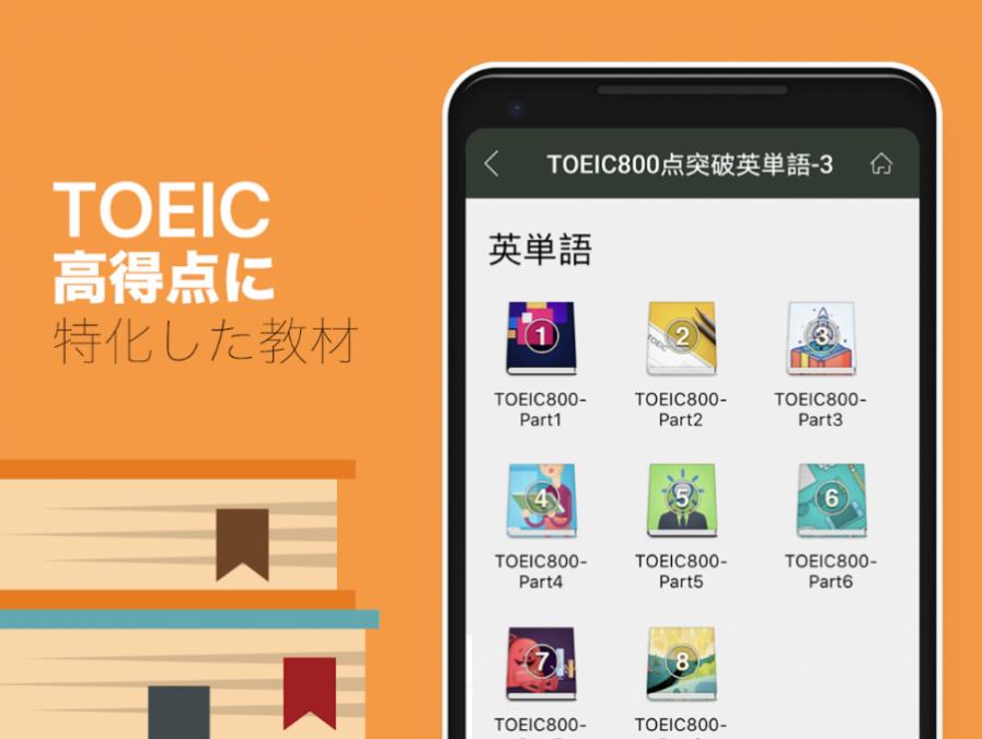 TOEIC アプリ 究極英単語!TOEIC 800点突破編