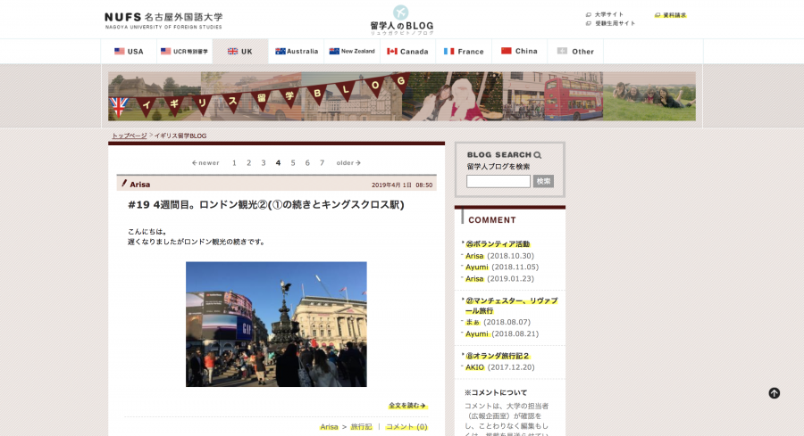 イギリス 留学 ブログ