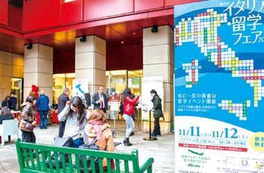 イタリア留学フェア2017