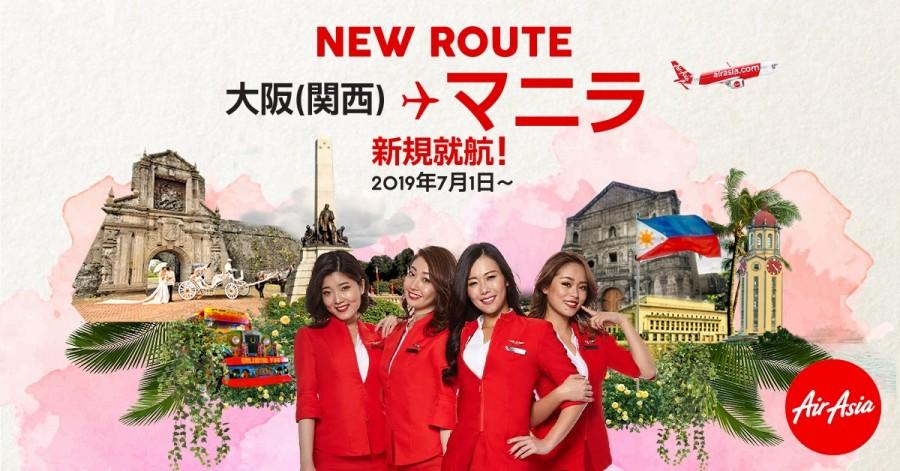 フィリピン 航空券