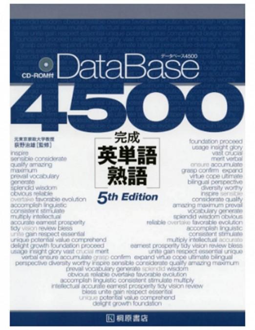 データベース 4500 完成英単語・熟語