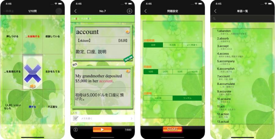 TOEIC アプリ TOEIC600点【聴力】チャレンジ