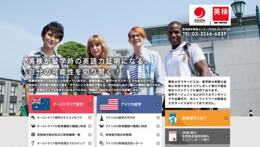 英検 留学