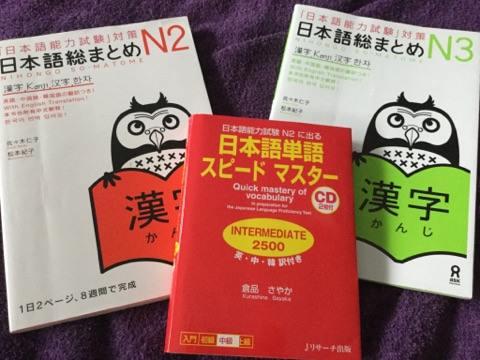 日本語検定本