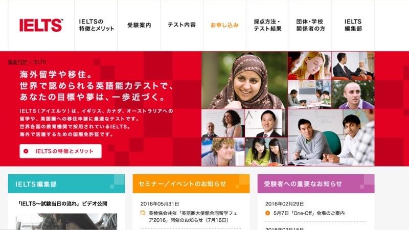IELTS公式サイト