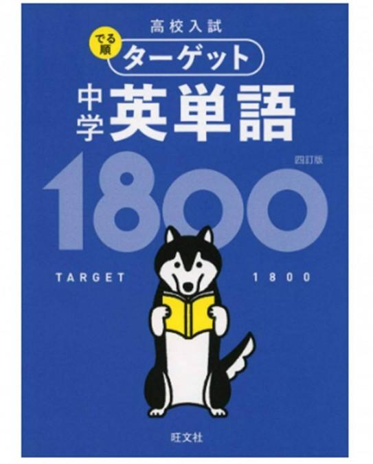 高校入試 でる順ターゲット 中学英単語ターゲット1800