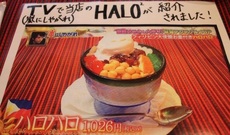 ニューナナイズのオススメ料理「ハロハロ」