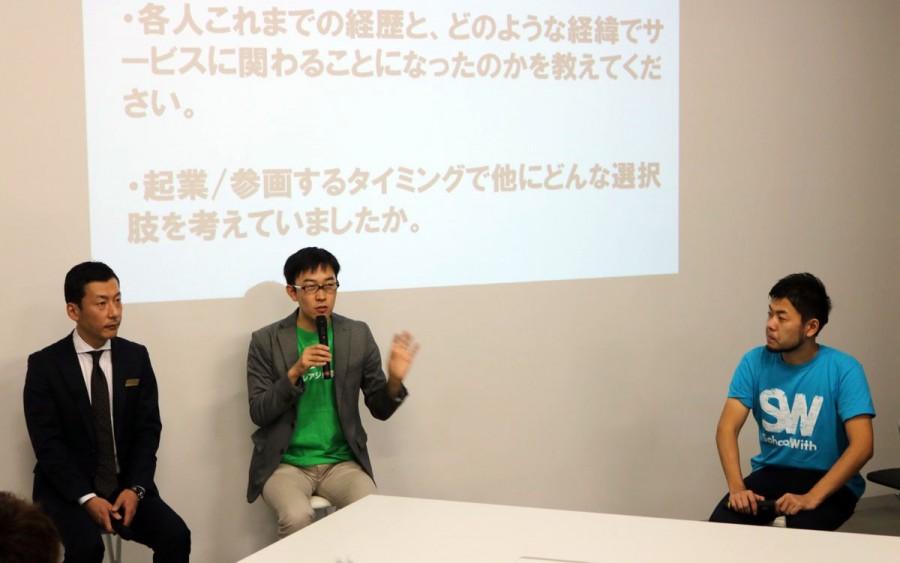留学フェスメインイベント_英語学習サービスの仕掛け人達が語る!
