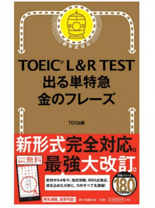 TOEIC L & R TEST 出る単特急 金のフレーズ