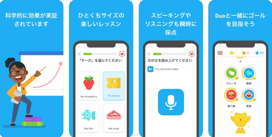 TOEIC アプリ duolingo