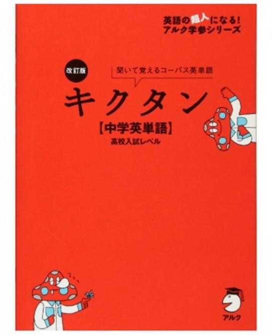 キクタン【中学英単語】高校入試レベル