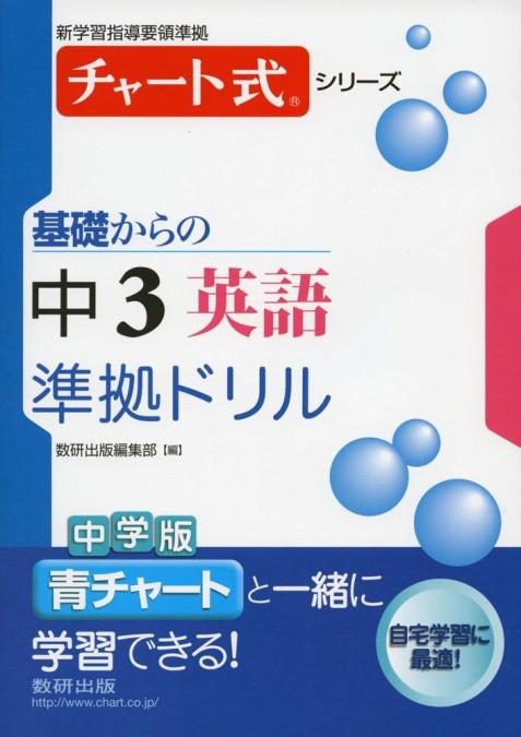 チャート式シリーズ基礎からの中3英語準拠ドリル