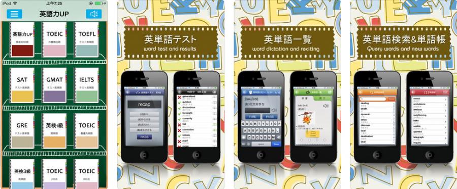 TOEIC アプリ 英語力UP 英単8000語