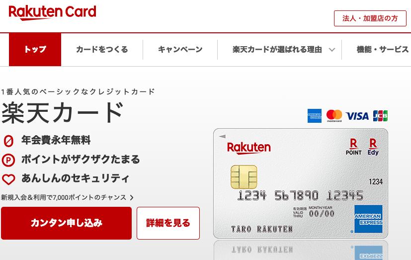 留学 クレジットカード 楽天カード