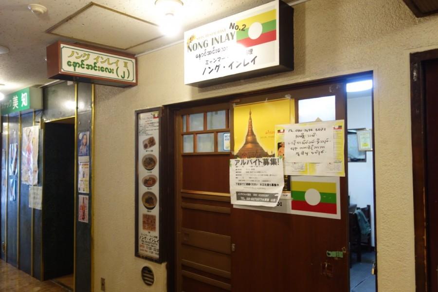 ミャンマー料理レストラン『ノングインレイ』