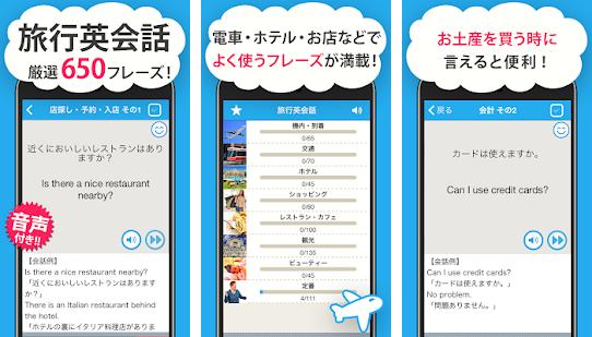 旅行 英会話 アプリ