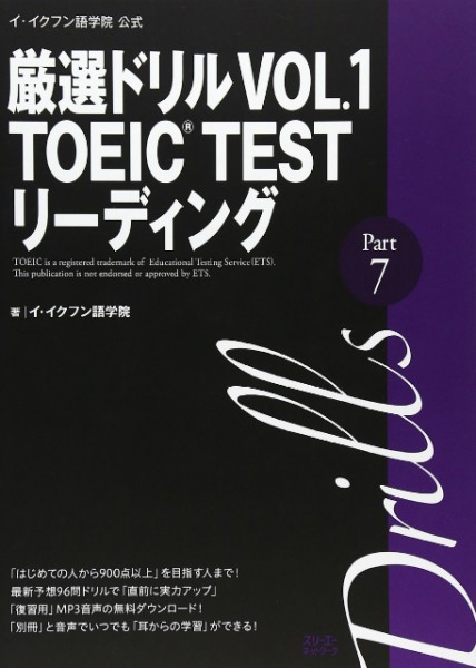 イ・イクフン語学院公式厳選ドリル〈VOL.1〉TOEIC TESTリーディングPart7