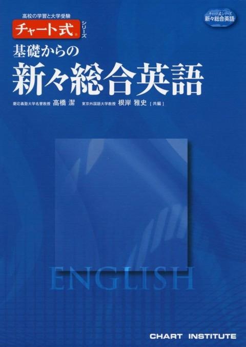 基礎からの新々総合英語 (チャート式・シリーズ)