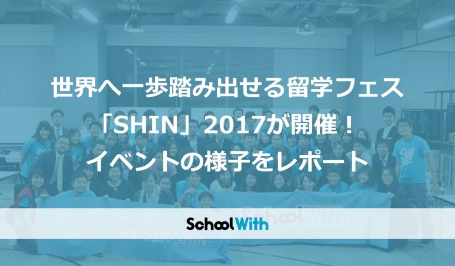 留学フェスSHIN2017
