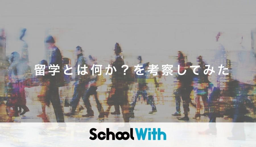 カタチも目的も皆それぞれ 「留学」とは何か?を考察してみた