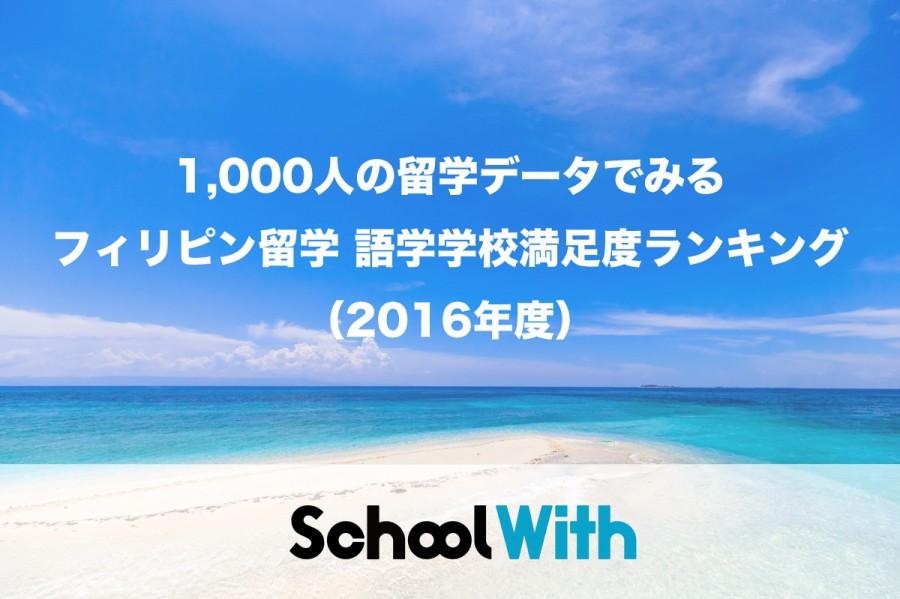 1,000人の留学データでみるフィリピン留学 語学学校満足度ランキング(2016年)