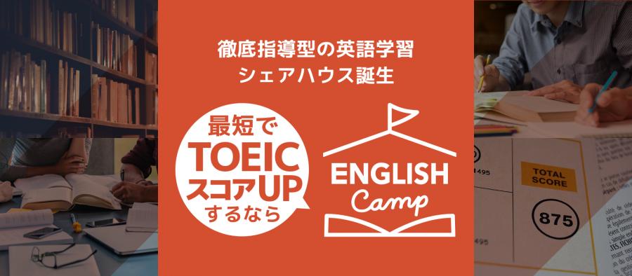 英語学習シェアハウスENGLISH Camp