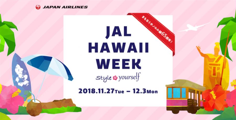 JALハワイキャンペーン