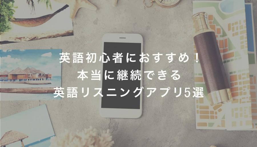 英語初心者におすすめ!本当に継続できる英語リスニングアプリ4選まとめ