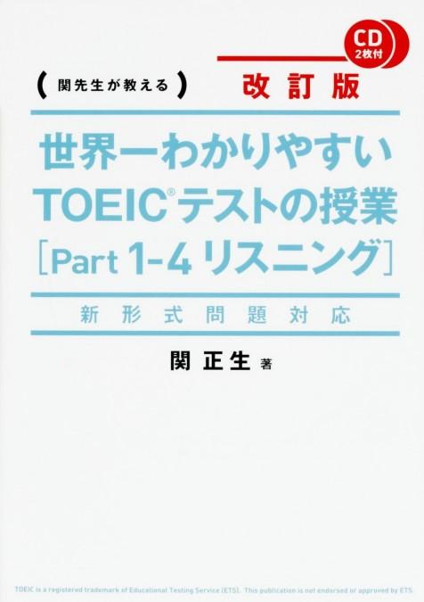 TOEIC 600点 新形式問題対応 改訂版 CD2枚付 世界一わかりやすい TOEICテストの授業